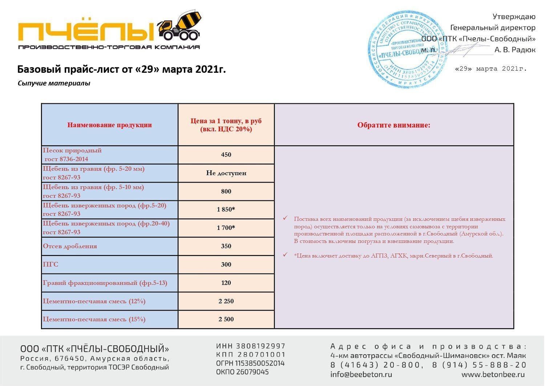 Базовый прайс-лист на СЫПУЧИЕ МАТЕРИАЛЫ от 29.03.2021_page-0001